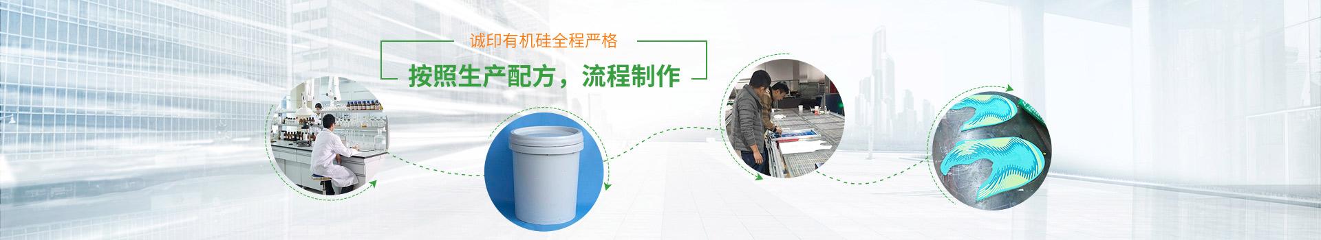 诚印有机硅全程严格按照生产配方,流程制作