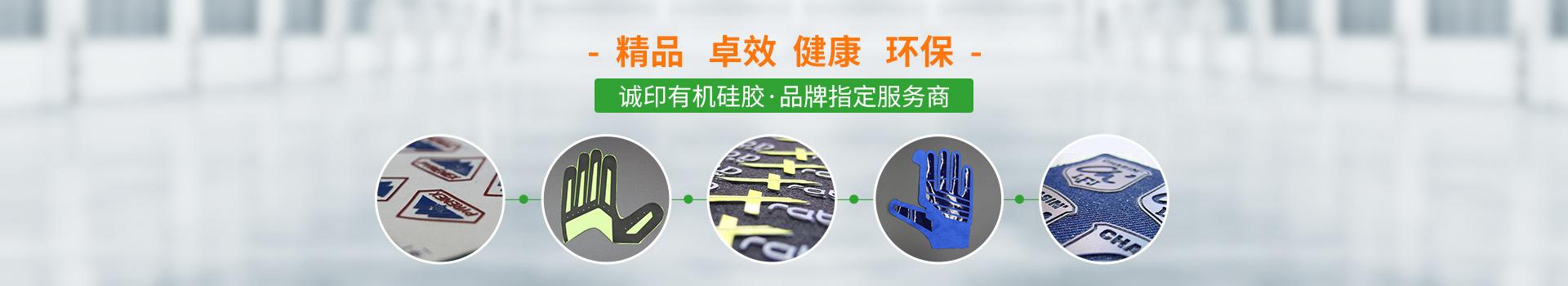诚印有机硅胶,品牌指定服务商