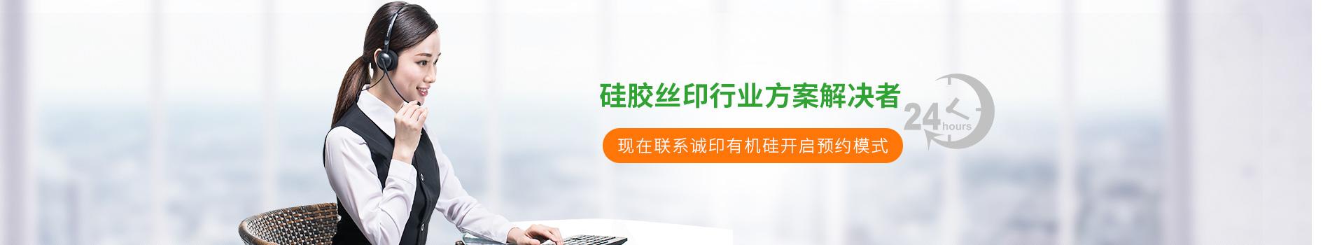 诚印有机硅已成功为上千家客户解决硅胶印花问题